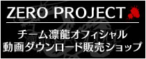 ゼロプロジェクト